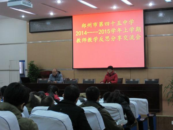 郑州45中教学反思分享交流会 促进教师专业成长